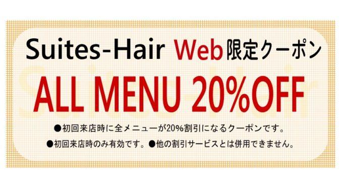 スウィーテスヘア初回限定Webクーポン!全メニュー20%OFF