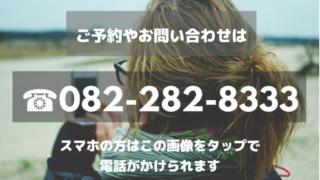 電話でのお問合せ ☎082-282-8333 スマートフォンをご利用の場合、こちらをタップすることで電話をかけることができます